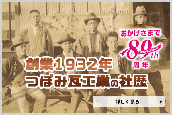 創業1932年 熊本市の屋根リフォーム専門店つぼみ瓦工業