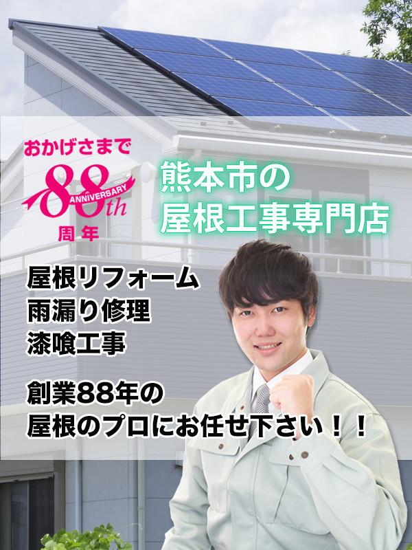 屋根リフォーム 雨漏り修理 漆喰工事 熊本市の屋根工事専門店